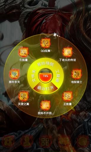 地狱骑士-3D桌面主题截图4