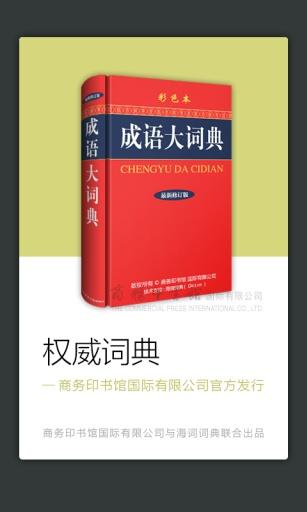 成语大词典