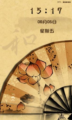 玩個人化App|中国风水墨荷花折扇锁屏免費|APP試玩