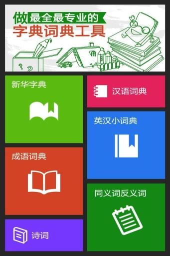 新华字典和成语词典10合1