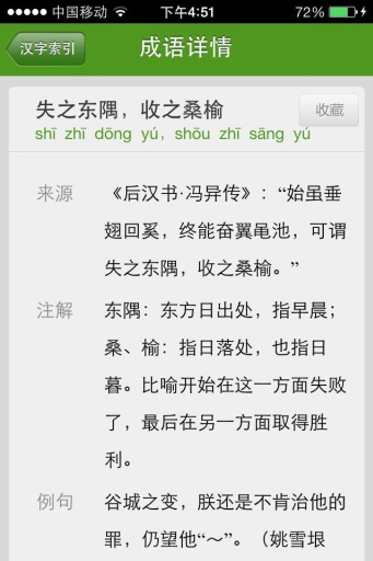新华字典和成语词典10合1截图3