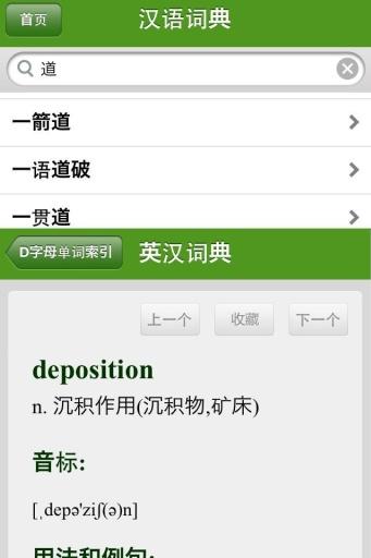 新华字典和成语词典10合1截图4