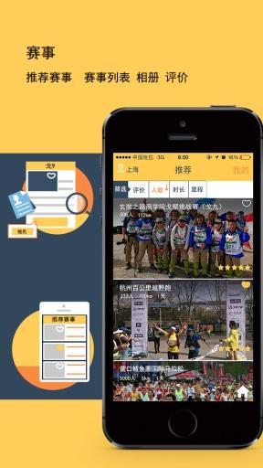 微跑 生活 App-愛順發玩APP