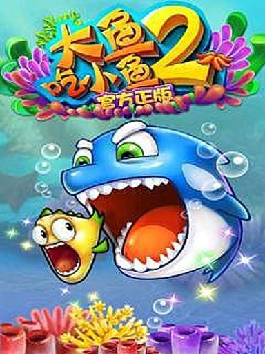 大鱼吃小鱼2(官方正版)截图0