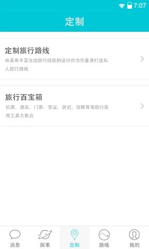 指南猫旅行 社交 App-愛順發玩APP