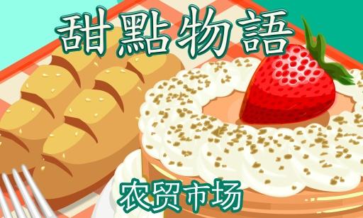 甜点物语:农贸市场 Bakery Story: Farmer's