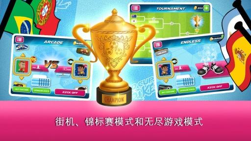 足球小子世界杯截图1