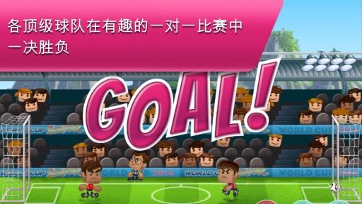 足球小子世界杯截图3