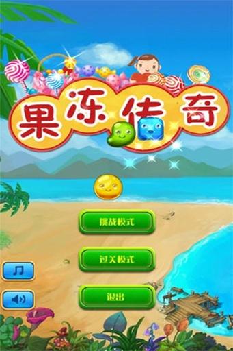 果冻传奇 益智 App-愛順發玩APP
