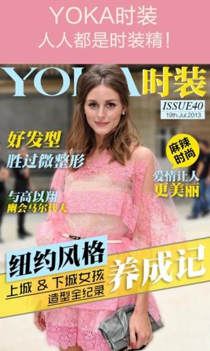 热杂志-YOKA出品截图2