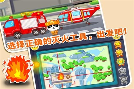我是消防员-宝宝巴士 益智 App-癮科技App