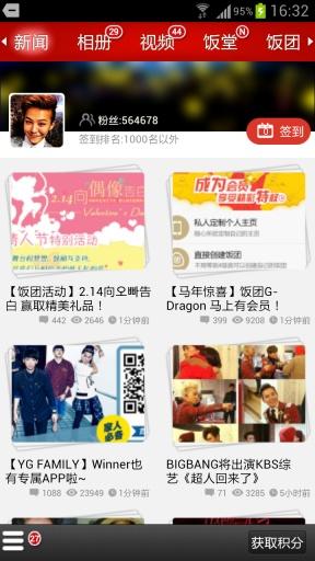 饭团-GD 新聞 App-癮科技App