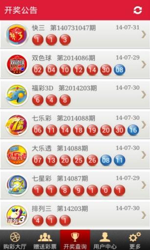 亿彩票|玩財經App免費|玩APPs