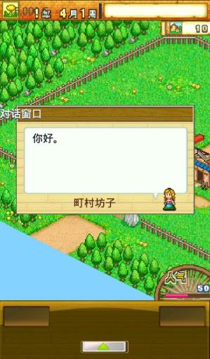 冒险迷宫村截图3