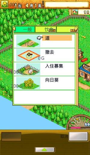 冒险迷宫村截图4