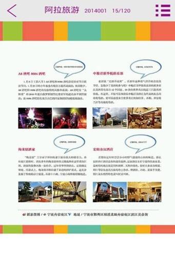 【免費書籍App】阿拉旅游-APP點子