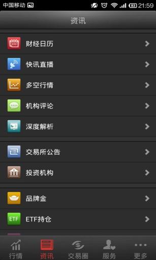玩財經App|掌上贵金属免費|APP試玩