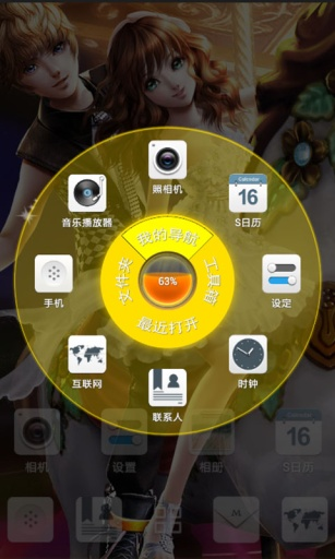 QQ炫舞2-3D桌面主题截图3