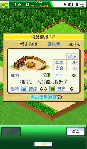 顶级跑马牧场截图4
