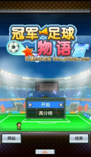 冠军足球物语 汉化版