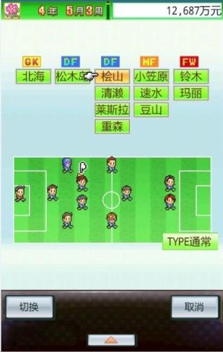 玩免費模擬APP|下載冠军足球物语 汉化版 app不用錢|硬是要APP