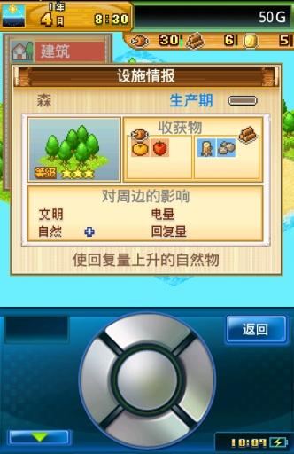 玩免費模擬APP|下載开拓神秘岛 汉化版 app不用錢|硬是要APP