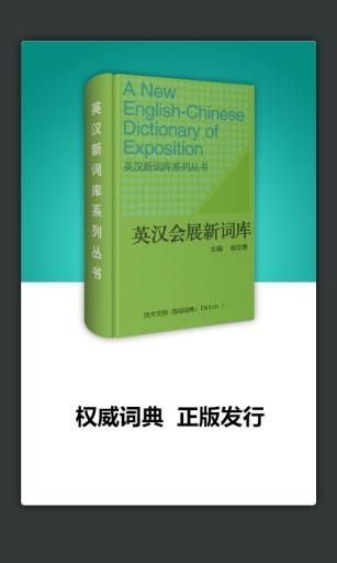 会展英语词典 海词出品