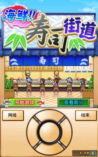 海鲜寿司店 汉化版