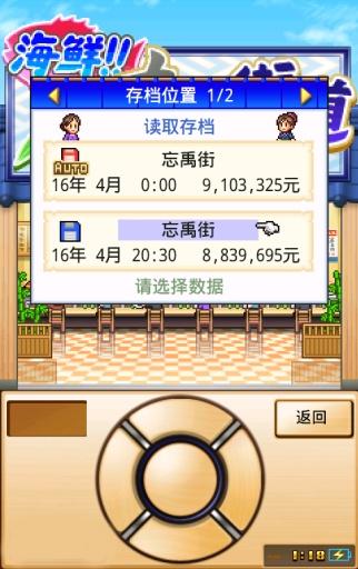 海鲜寿司店截图3