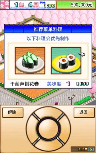 海鲜寿司店截图4