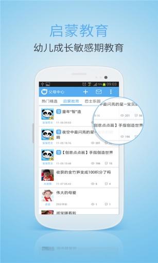 玩免費社交APP 下載父母交流中心-宝宝巴士 app不用錢 硬是要APP