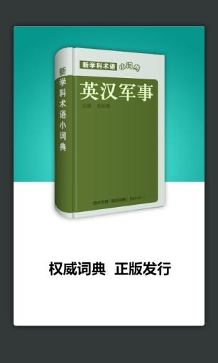军事术语英语词典 海词出品