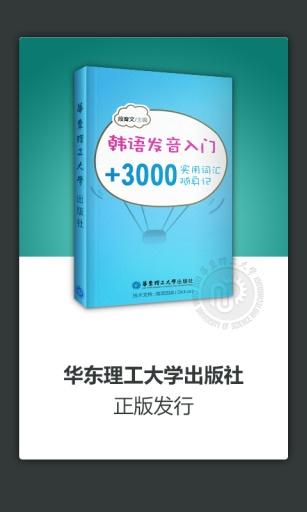 韩语发音词汇入门 海词出品