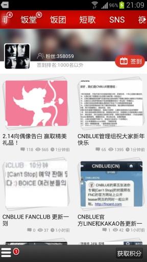 玩免費新聞APP|下載饭团-CNBLUE app不用錢|硬是要APP