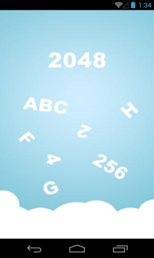 2048私人定制