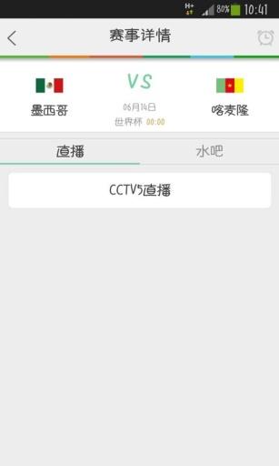 【免費生活App】球友-足球直播赛事-APP點子