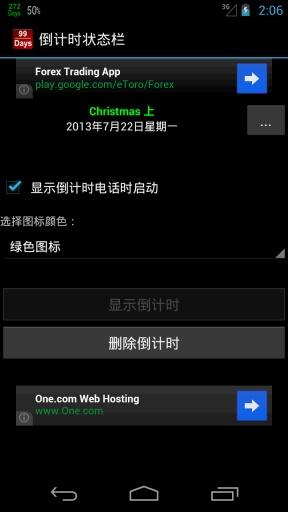 倒计时状态栏Countdown 生活 App-癮科技App