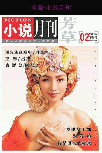 芳草·小说月刊 書籍 App-愛順發玩APP