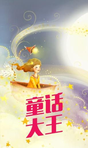 儿童故事·童话大王 書籍 App-癮科技App