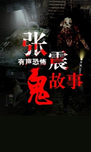 张震有声恐怖鬼故事 書籍 App-癮科技App