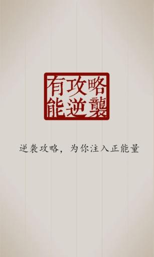 逆轉三國攻略的資訊與攻略大全- 台灣手遊網