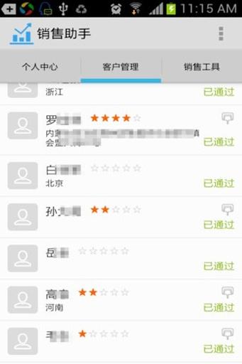 钱袋销售助手 財經 App-癮科技App