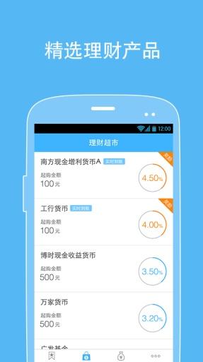 滚雪球-理财 財經 App-癮科技App