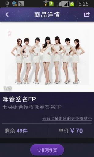 星愿汇 購物 App-愛順發玩APP