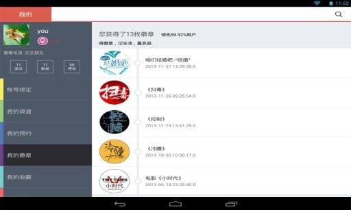 玩媒體與影片App|电视粉HD-高清视频电视直播节目预告免費|APP試玩