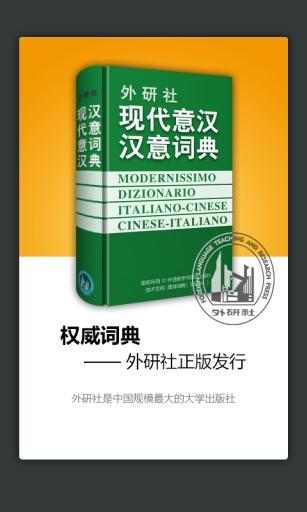外研社意大利语词典 海词出品
