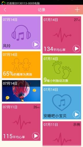 快乐妈咪胎语仪 生活 App-癮科技App
