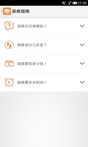 惠装修 生活 App-癮科技App