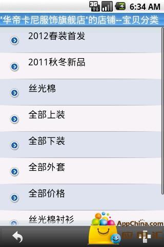 【免費生活App】华帝卡尼男装-APP點子