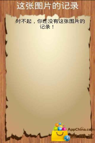 冯绍峰拼图 益智 App-愛順發玩APP